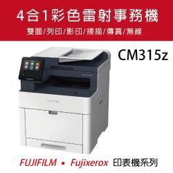 FujiXerox  DocuPrint CM315z 彩色無線S-LED傳真自動雙面觸控事務機