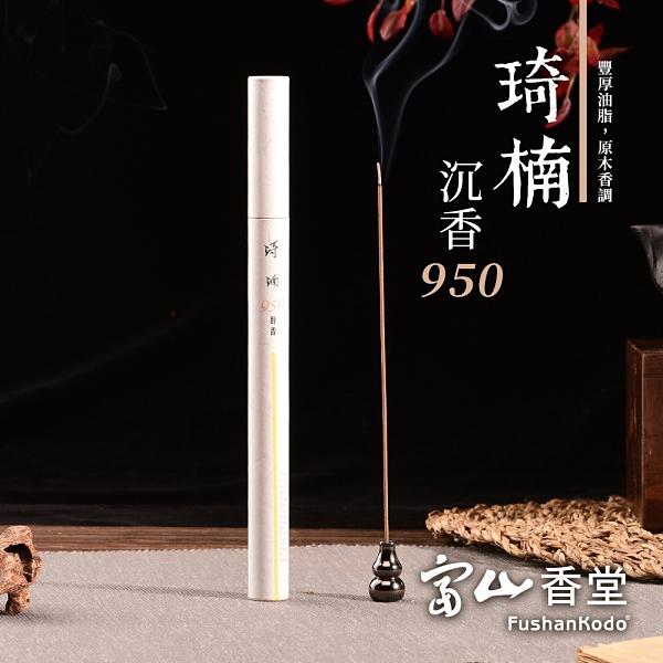 【富山香堂】琦楠沉香950 205mm 臥香管 _ 10g 富山頂級香系列 天然印尼琦楠木
