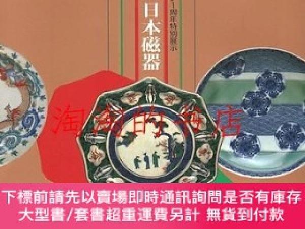 二手書博民逛書店罕見大英博物館の日本磁器Y473414 ローレンス·スミス他(執筆) 有田ヴイ·