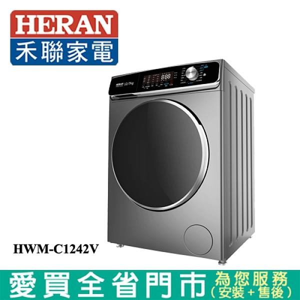 HERAN禾聯12KG變洗脫烘滾筒HWM-C1242V_含配送+安裝【愛買】