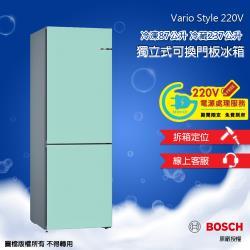【BOSCH 博世】Vario Style 獨立式上冷藏下冷凍冰箱 (KGN36IJ3AD) 晴空藍
