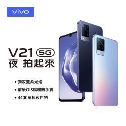 Vivo V21 _6.44 吋八核心5G手機(8G+128G)