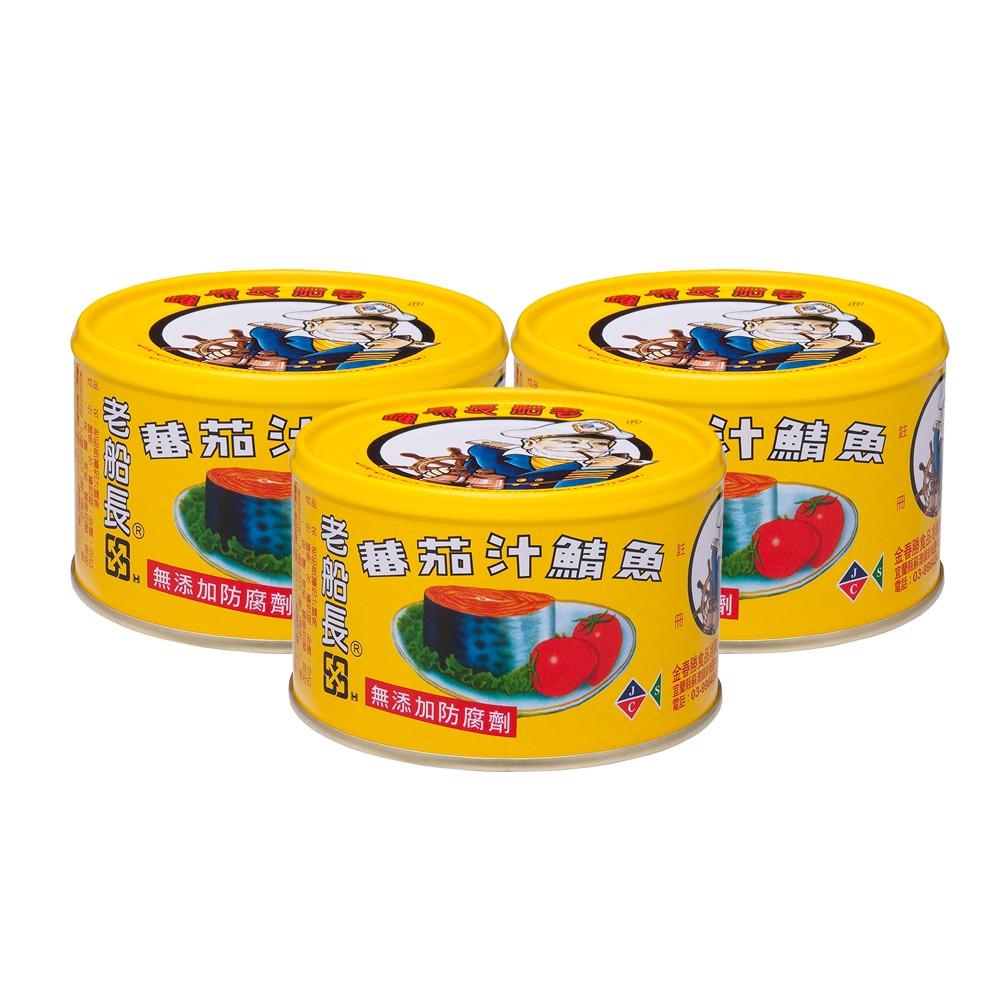 【老船長】茄汁鯖魚-黃 3罐/組