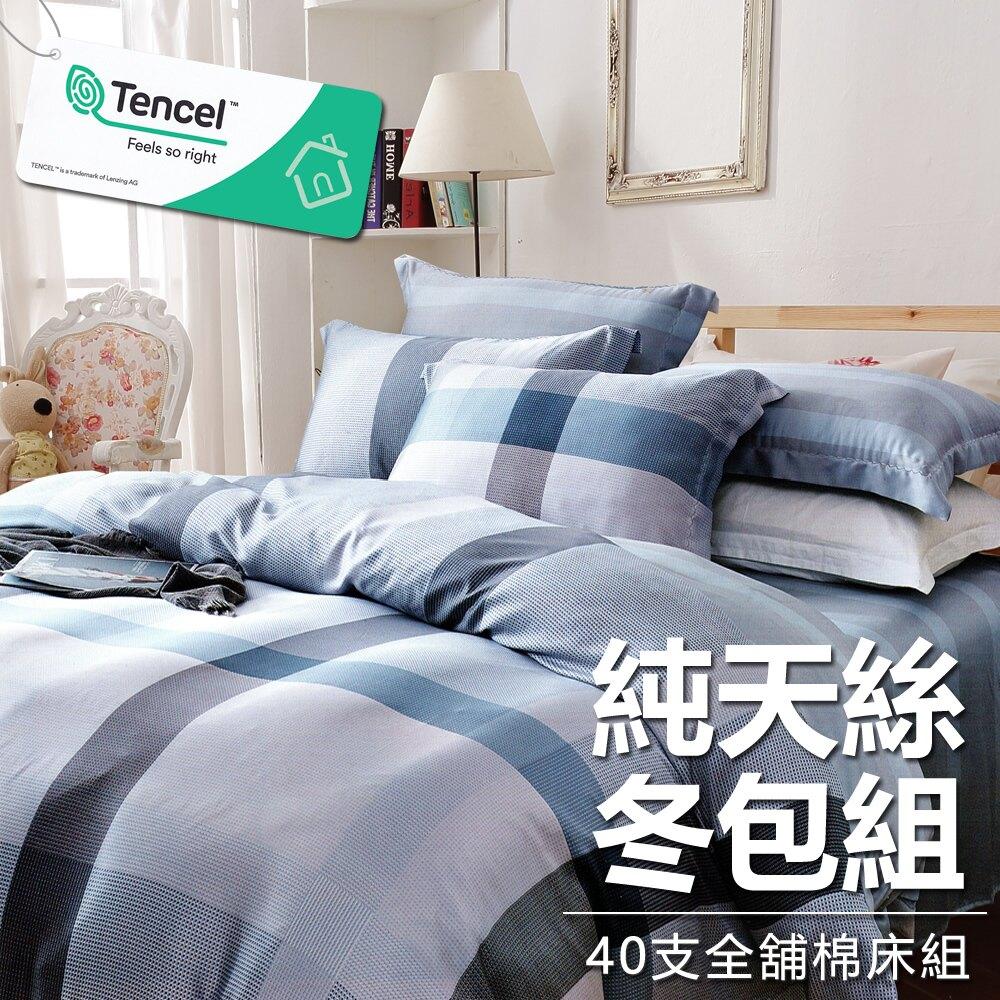 奧地利100%TENCEL涼感40支純天絲全鋪棉床包枕套兩用被套四件組(雙人/加大/特大)|40支天絲|萊賽爾【YN39】