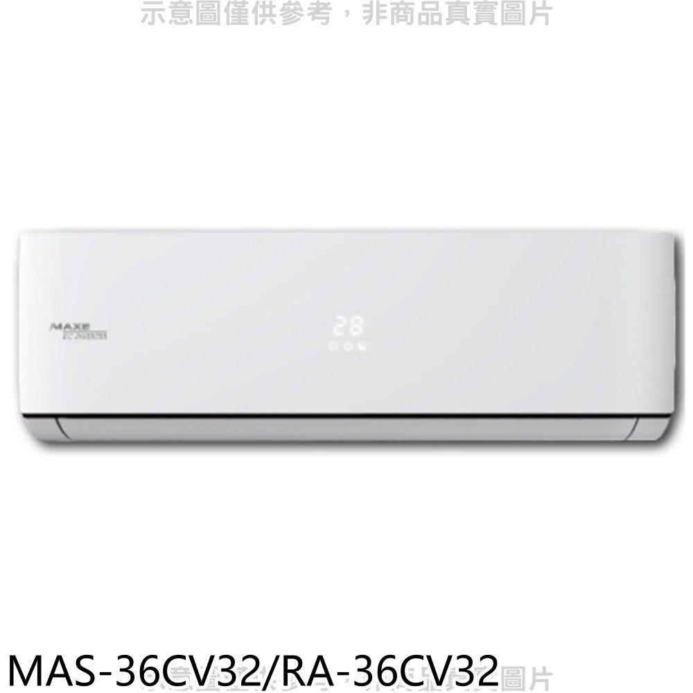 《全省含標準安裝》萬士益【MAS-36CV32/RA-36CV32】變頻分離式冷氣5坪