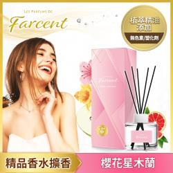 【Farcent】香水室內擴香-櫻花星木蘭(120ml/瓶)