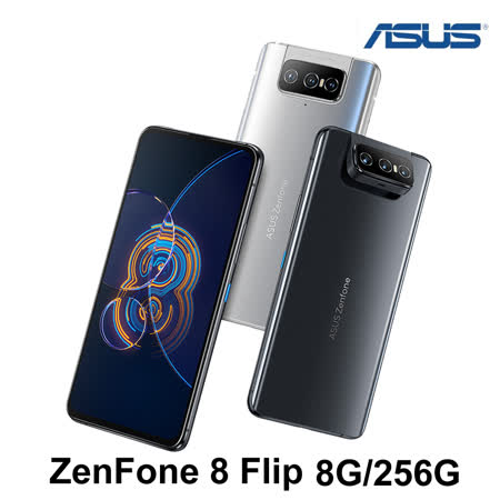 ASUS ZenFone 8 Flip ZS672KS (8G/256G) -加送空壓殼+滿版玻璃保貼~內附保護殼