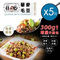 【狂吃crazy eat】高纖低卡特選藜麥毛豆 300g升級增量包x5包組