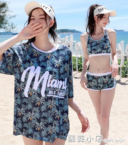 泳衣女2021年新款溫泉分體三件套游泳衣可愛日系顯瘦遮肚大碼夏裝 蘇菲小店