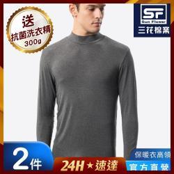 【Sun Flower三花】三花急暖輕著男高領衫.保暖衣.發熱衣(2件組)