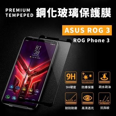 ASUS ROG Phone 3 ZS661KS 2.5D滿版鋼化玻璃貼