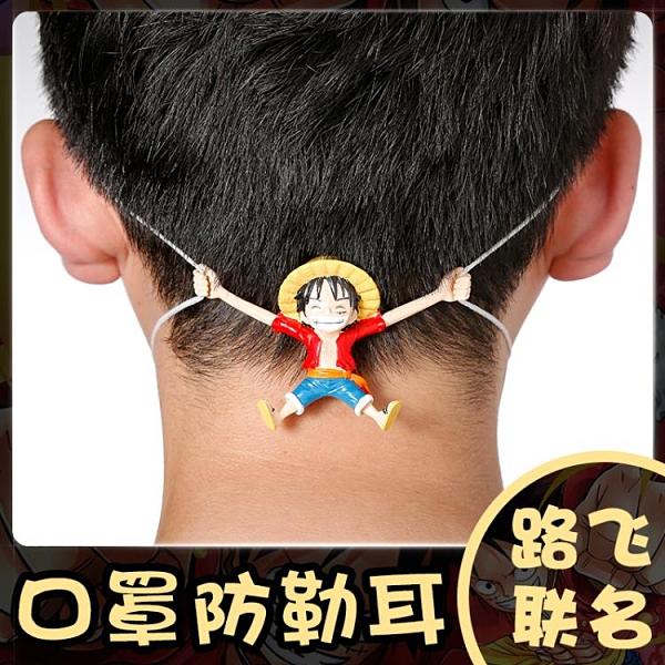【海賊王路飛聯名】戴口罩防勒耳朵神器不勒耳防痛護耳帶掛鉤掛耳 初色家居館