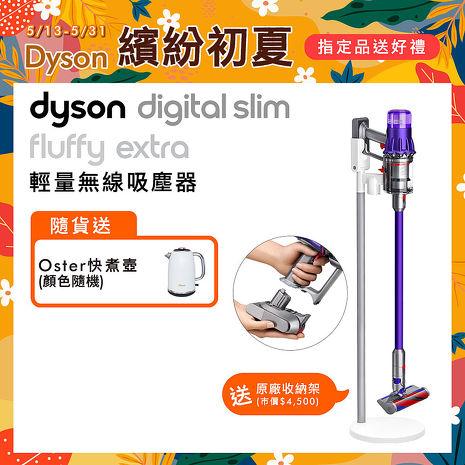 【送原廠收納架+Oster快煮壺】Dyson戴森 Digital Slim Fluffy Extra SV18 輕量無線吸塵