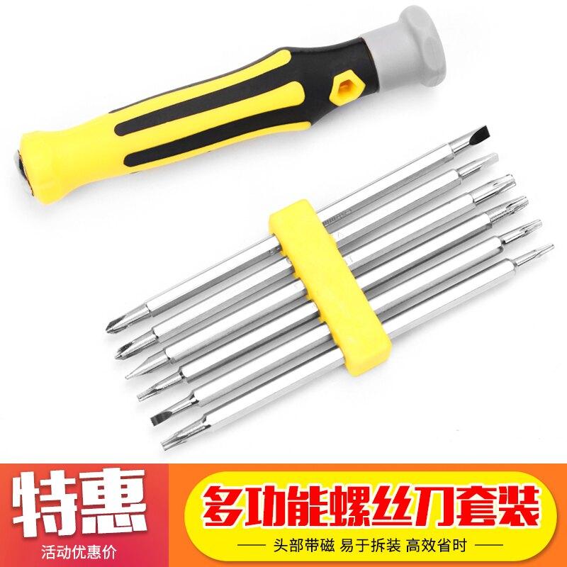 螺絲刀 31合一 帶磁性 多功能組合 維修拆機套裝批起子電子工具