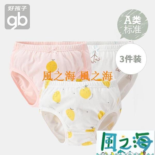 小孩內褲女童內褲寶寶純棉兒童三角褲短褲頭嬰兒內褲【風之海】