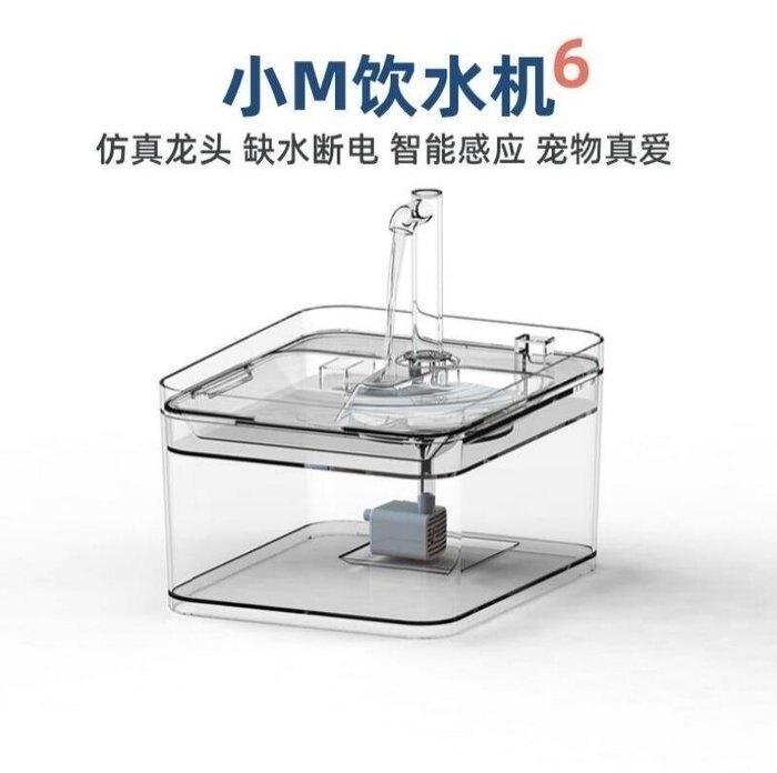 【現貨免運】寵物飲水機 方款 過濾型飲水機 活水機 貓咪飲水機 寵物水盆 寵物濾水器