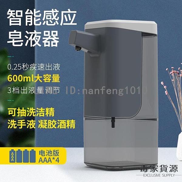 皂液機肥皂機自動出洗手液機壁掛免打孔智能泡沫感應器電動起泡器洗手機【毒家貨源】
