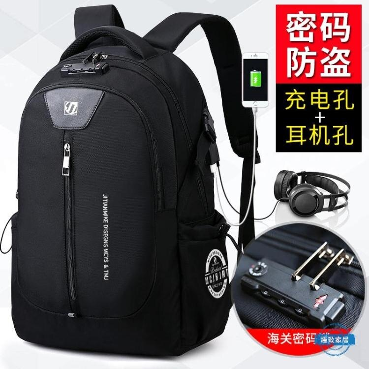 新品上市 店長推薦 電腦包背包男後背包大容量休閒電腦包正韓高中學生書包男時尚潮流旅行包