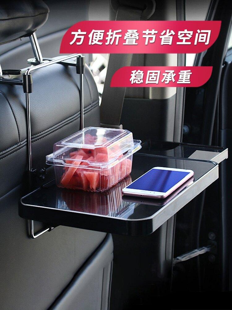 車用桌車載小桌板汽車后排餐桌飯桌后座電腦桌折疊支架車用寫作業小桌子【HZL592】