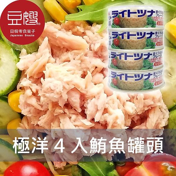 【豆嫂】日本罐頭 極洋 油漬鮪魚罐頭(4入)