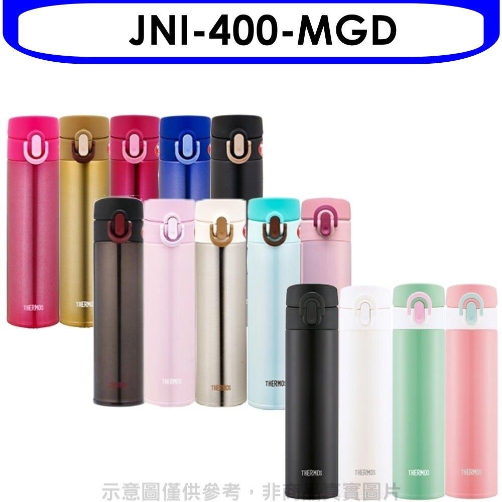 《快速出貨》膳魔師【JNI-400-MG】400cc彈蓋超輕量(與JNI-401/JNI-402同款)保溫杯MGD金屬金