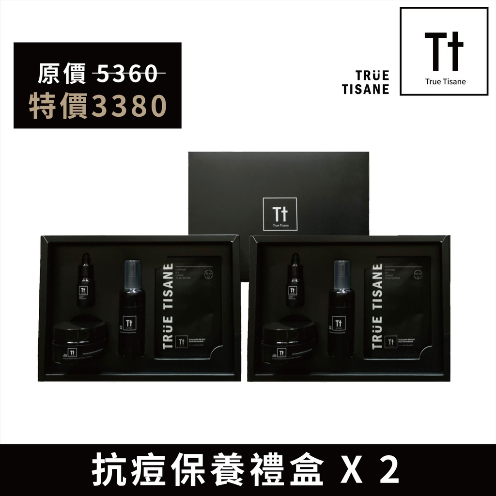 【TRUE TISANE】抗痘保養禮盒2組 抗痘控油 