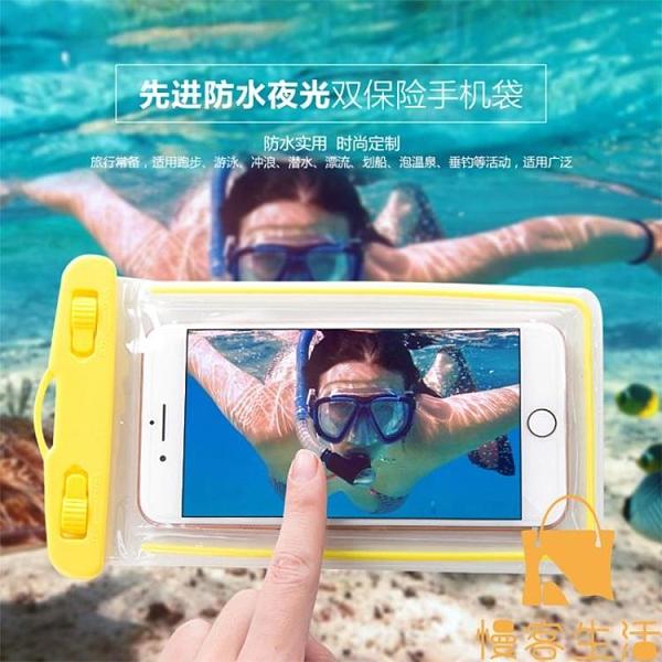 4個裝 手機防水袋防雨游泳防塵密封潛水套觸屏專用騎手騎行保護【慢客生活】