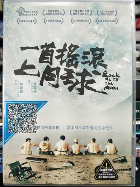 挖寶二手片-0B03-175-正版DVD-華語【一首搖滾上月球 DVD+電影原聲帶CD版】-飛行少年導演(直購價)