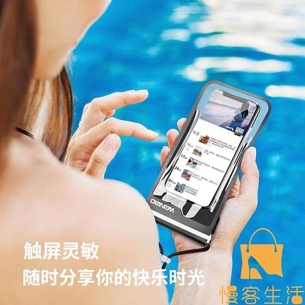 手機防水袋可觸屏游泳防水手機套手機密封袋騎手防水袋【慢客生活】