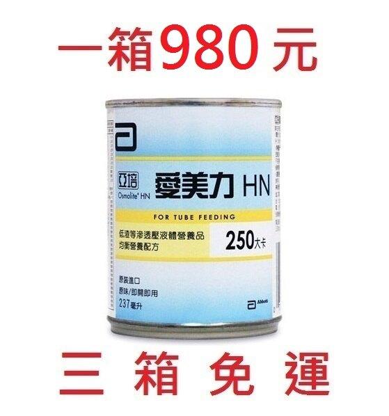 亞培  愛美力三箱免運~ 重量:250ml 保健食品 保健飲品(單箱購賣區)