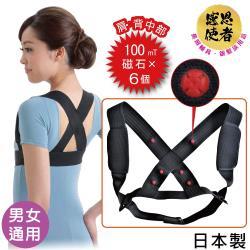 感恩使者 挺胸磁力帶 -磁石背部束帶 - ACCESS軀幹護具-日本製 ZHJP2106 (挺立護背 駝背姿勢矯正帶)
