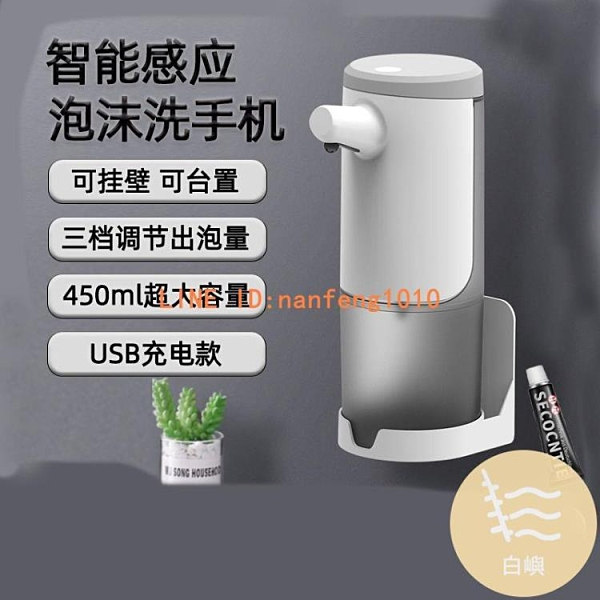 凝膠泡沫自動感應洗手機充電家用兒童抑菌壁掛洗手液機皂液出泡器【白嶼家居】