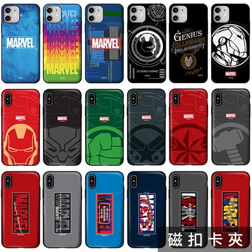 韓國 MARVEL 手機殼 磁扣卡夾│S21 S20 Ultra + FE S10 S10E S9 S8