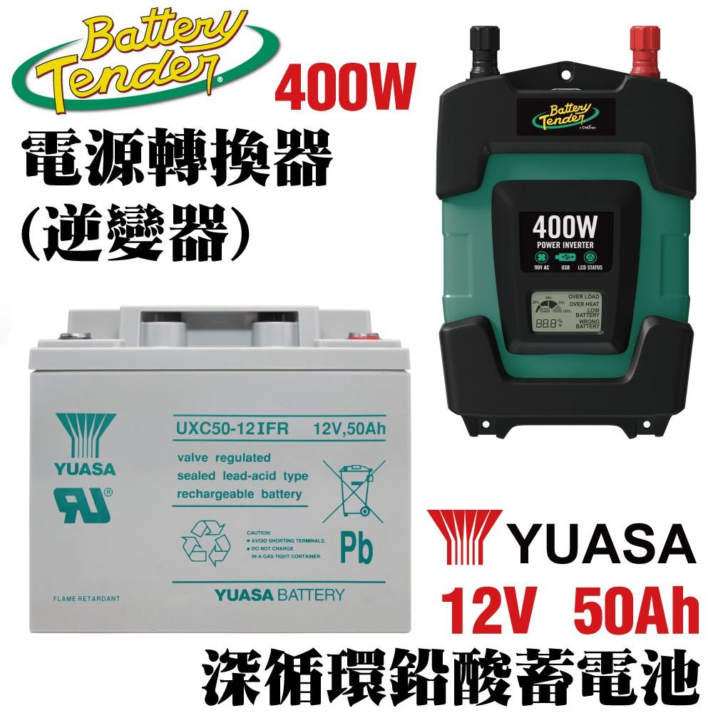 【CSP】逆變器400W+50Ah循環充電電池 露營車 野營 工地用電 電源轉換 UXC50-12IFR+400W逆變器