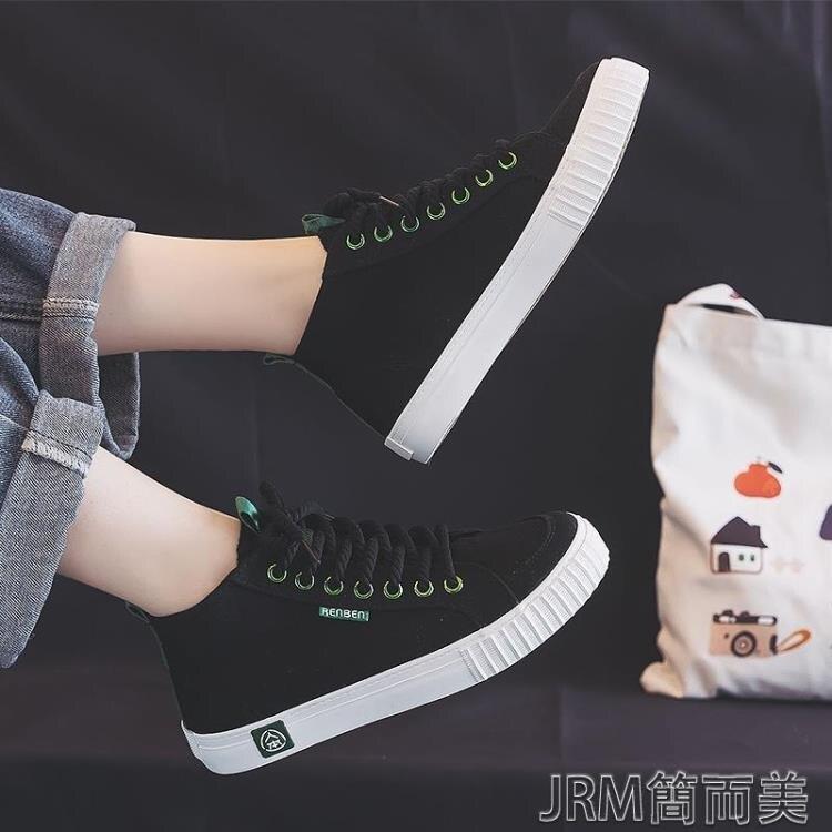 帆布鞋高筒帆布鞋女秋季新款平底板鞋女學生休閒官方旗艦店鞋 【618特惠】