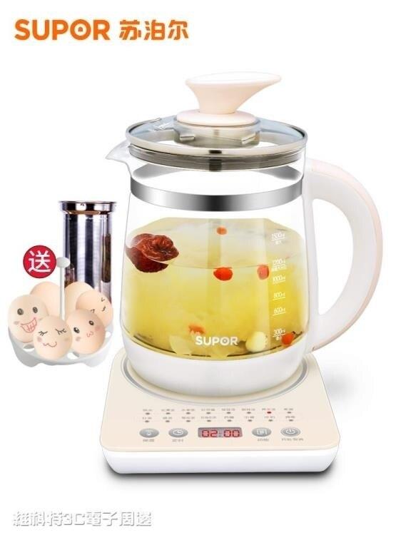 養生壺 蘇泊爾養生壺家用玻璃電煮茶壺全自動加厚煮茶器多功能養身燒水壺 快速出貨