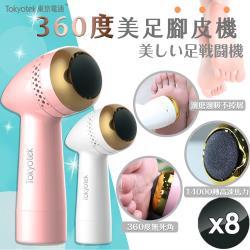 東京電通Tokyotek 360度美足腳皮機-8入組