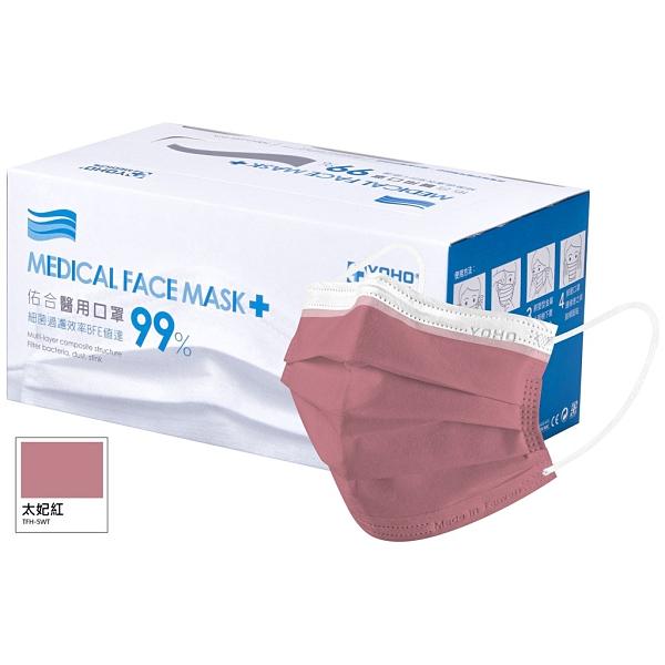 佑合 成人醫療口罩 太妃紅 莫蘭迪紅 50入/盒【躍獅】