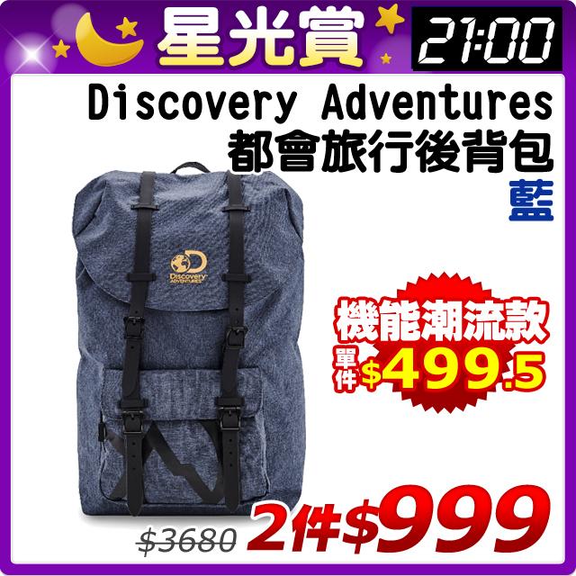 【Discovery Adventures】都會旅行後背包-藍