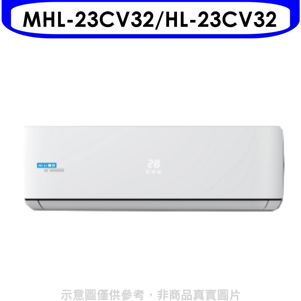 滿2000賺10%★海力【MHL-23CV32/HL-23CV32】變頻分離式冷氣3坪(含標準安裝)