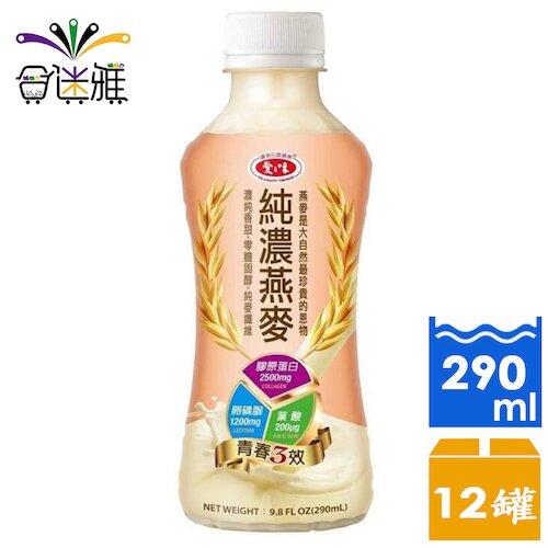 【免運直送】【愛之味】純濃燕麥-膠原蛋白青春三效290ml(12罐)
