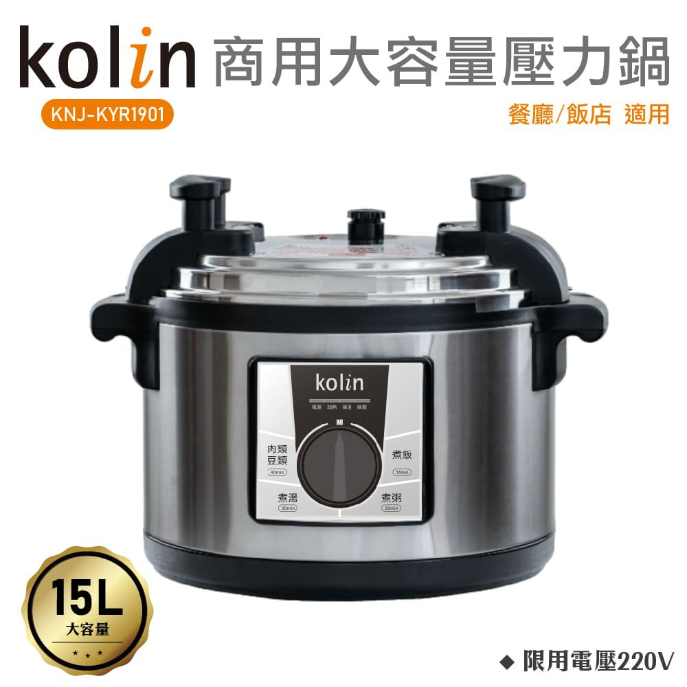 歌林Kolin 商用 15L 壓力鍋 KNJ-KYR1901 (電壓220V)