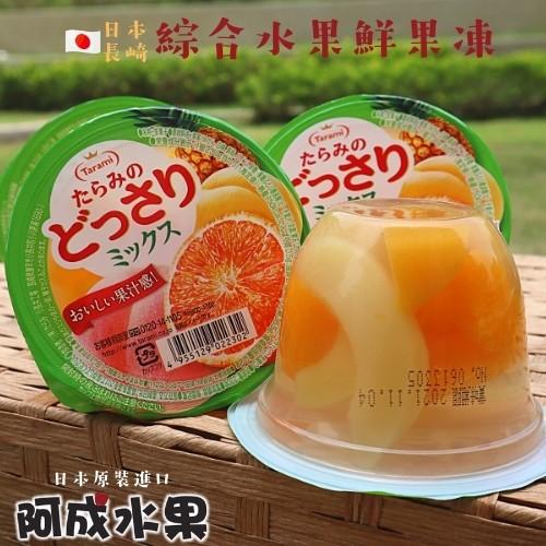 【阿成水果】日本長崎鮮果凍 8盒 (230g×6個入/盒)