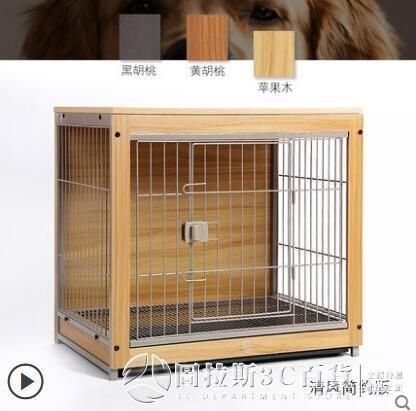 狗籠子 小型犬帶廁所柴犬柯基泰迪室內家用鋼木質狗籠中型犬別墅QM