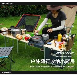 『環球嚴選』戶外露營移動式折疊廚房桌 爐具 野營 野炊裝備 H0007