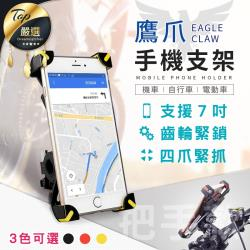 捕夢網-鷹爪機車手機架 把手款 機車用手機架 手機車架 手機支架 機車手機固定架