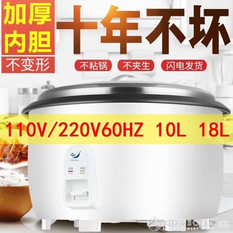 電飯鍋 110v伏電飯鍋 10L18L船舶15-30人使用超大容量電飯煲定制