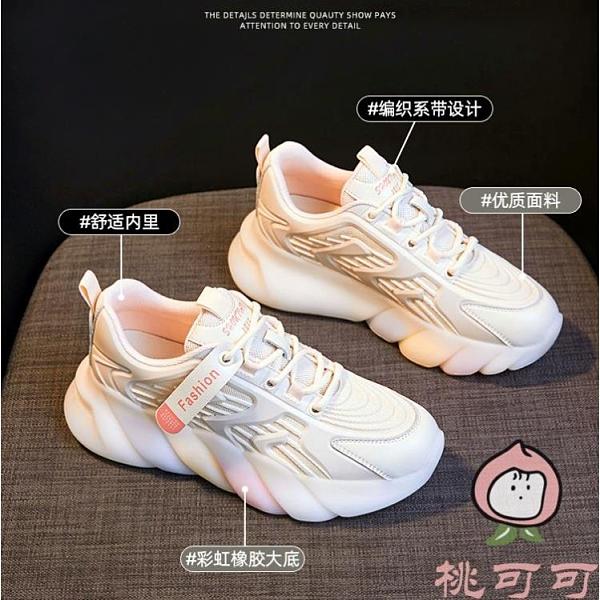 彩色老爹鞋女夏季休閒運動女鞋韓版百搭【桃可可服饰】