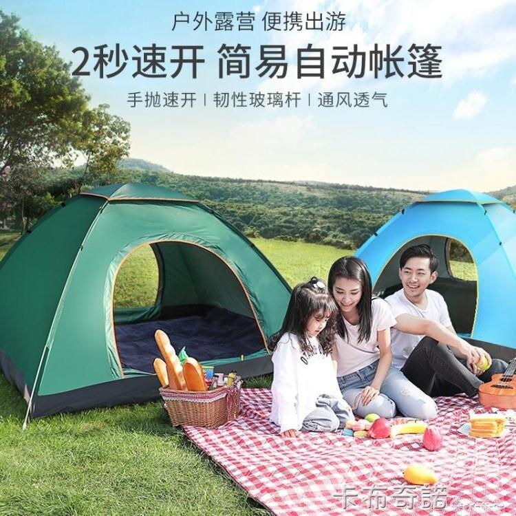 自動速開野餐防雨露營單人輕便加厚防暴雨2人超輕便野營戶外帳篷 卡布奇诺