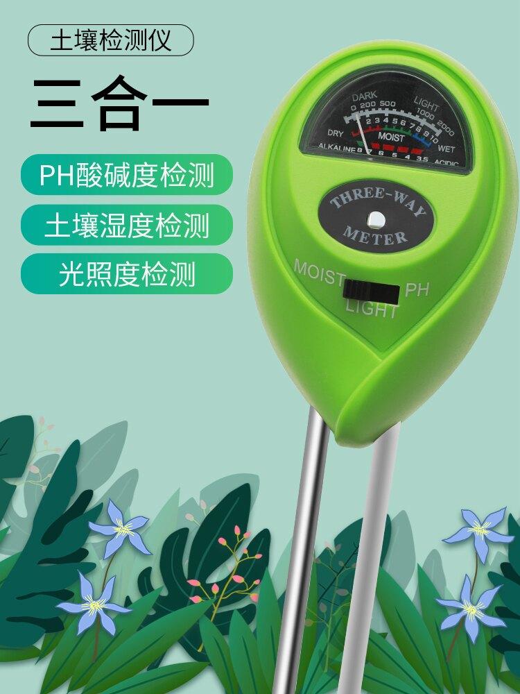 土壤酸堿度濕度檢測儀養分水分ph測試計高精度家用園藝花草肥度計